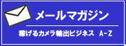 三浦啓太公式メルマガ